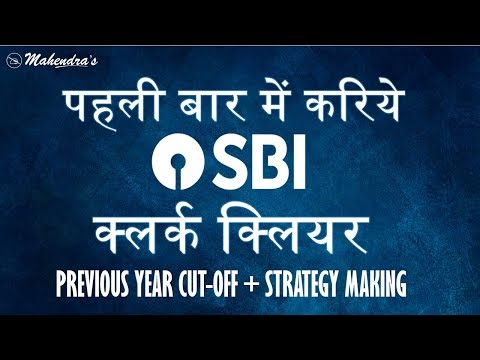 How to Crack SBI Clerk 2020 Exam in First Attempt? | Previous Year Cut-off + Strategy