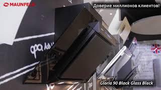 Обзор кухонной вытяжки Maunfeld GLORIA 90 Black Glass Black