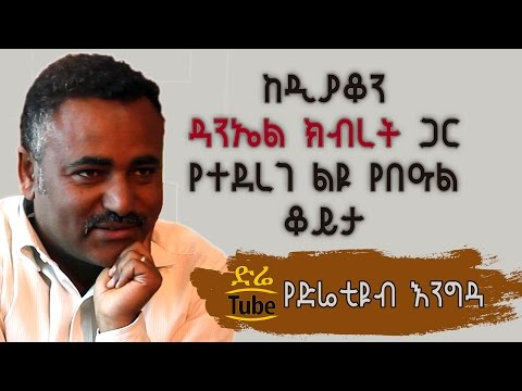 Ethiopia - Exclusive New Year Interview with Dn Daniel Kibret 2009