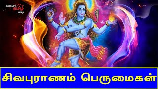 சிவபுராணம் பெருமைகள் | SivaPuranama Specialities | Benefits of Reading Sivapuranam | Britain Tamil