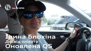 Ірина Блохіна, тренер Олімпійської збірної України. Досвід клієнта. Оновлена Q5 |  Ауді Центр Віпос
