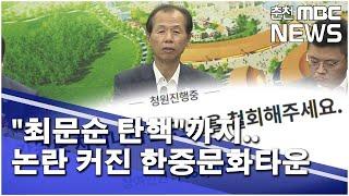 """[춘천 MBC] """"최문순 탄핵""""까지.…"""
