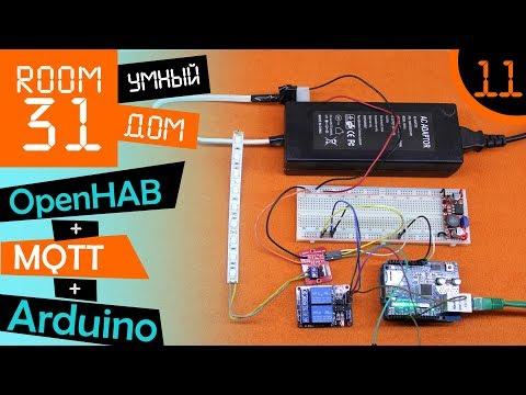 11. Умный дом своими руками. Arduino + MQTT + OpenHAB. | Room31