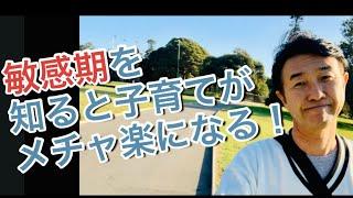 藤井聡太棋士で話題のモンテッソーリ教育の一丁目一番地!「敏感期」で...
