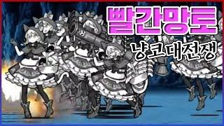 싸이코같은 캐릭터 얻었다...그건 바로 빨간망토냥냥냥미~~ : 냥코대전쟁