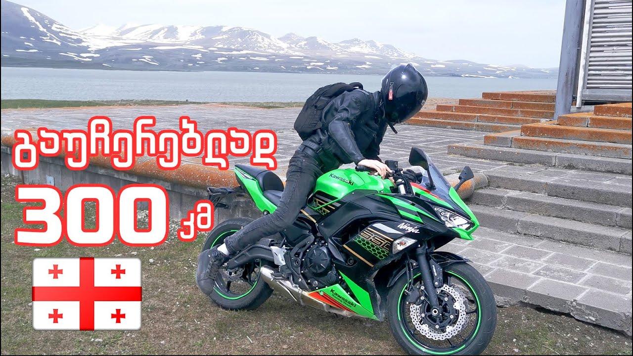 ულამაზესი მოგზაურობა Kawasaki NINJA 650