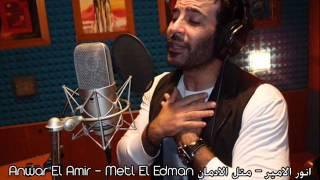 Anwar El Amir - Metl El Edman / انور الامير - متل الادمان