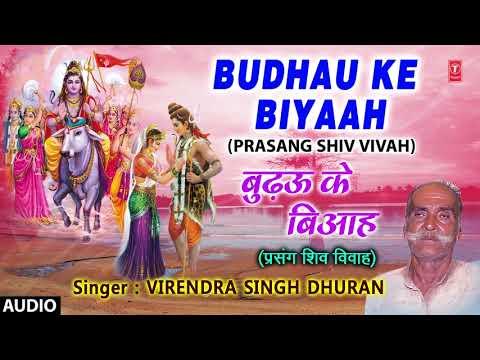 BUDHAU KE BIYAAH | BHOJPURI PRASANG SHIV VIVAH - FULL AUDIO | SINGER - VIJENDRA SINGH DHURAN