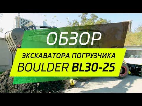 Экскаватор Погрузчик BL30-25