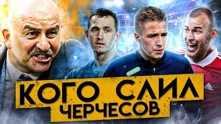 Кого слил Черчесов Окончательный состав сборной России на Евро 2020