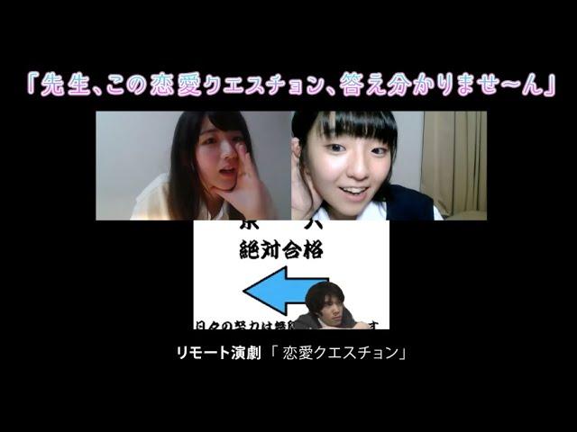 リモート演劇「恋愛クエスチョン」