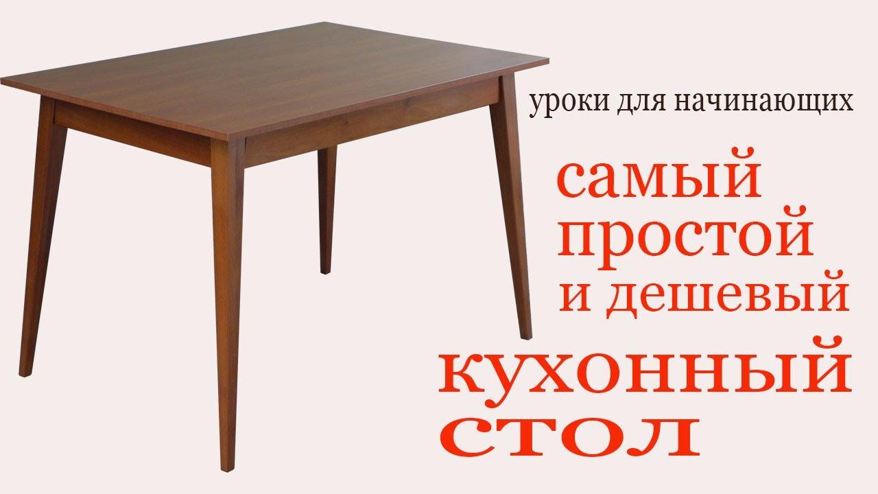 Не дорогой,кухонный стол, своими руками - YouTube