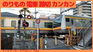 のりもの 電車 踏切 カンカン 南武線 中丸子第一踏切 Japanese Trains and Railroadcrossing video