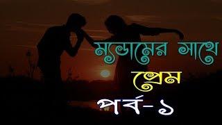 Download Video ম্যাডামের সাথে প্রেম পর্ব-১    Romantic love story bangla    Oshi valobasha MP3 3GP MP4
