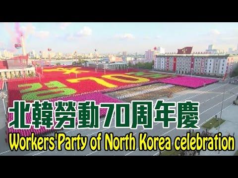 【精華影音】北韓勞動70周年慶│Workers'Party of North Korea celebration