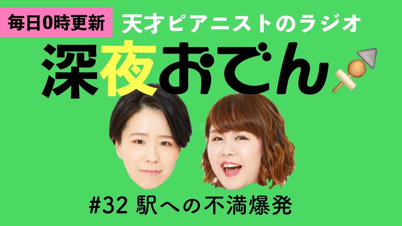 【ラジオ】#32 駅への不満爆発