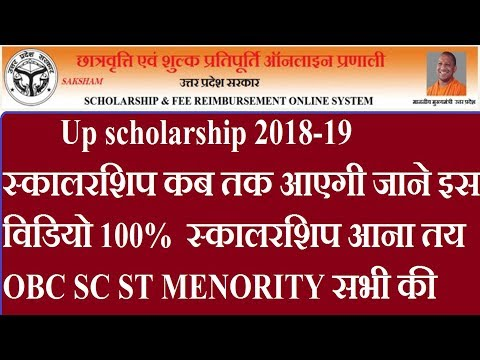 Up scholarship 2019,up scholarship 2018-19 || up scholarship latest news today
