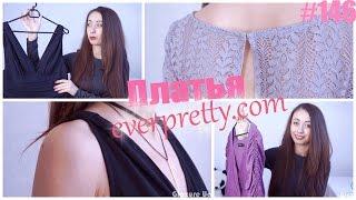 Платья с Aliexpress с примеркой! Ever-pretty
