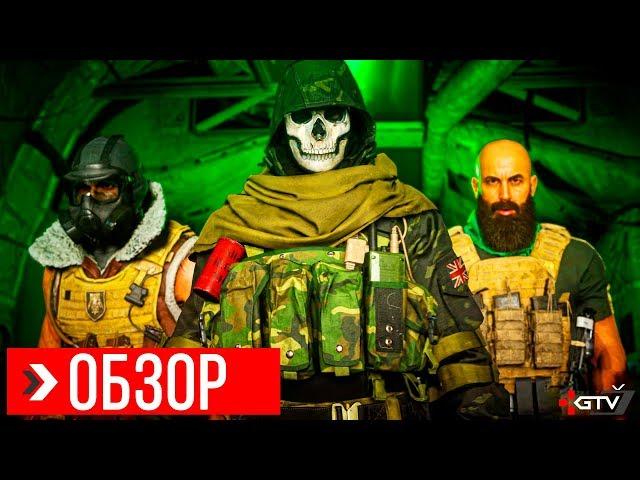 Call of Duty: Warzone (видео)