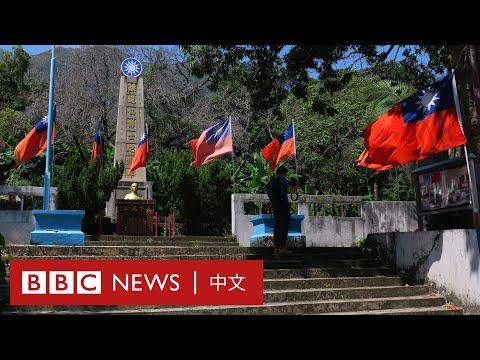 當雙十節遇上《香港國安法》——可能一去不回的紅樓升旗禮 - BBC News 中文