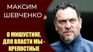 Смотреть видео Максим Шевченко о Мишустине и крепостном праве в современной России онлайн