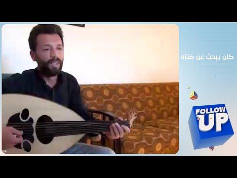 أغنية مؤثرة للفنان السوري سمير أكتع بعنوان- كان يبحث عن ضناه-   - FollowUp  - 18:58-2020 / 6 / 29