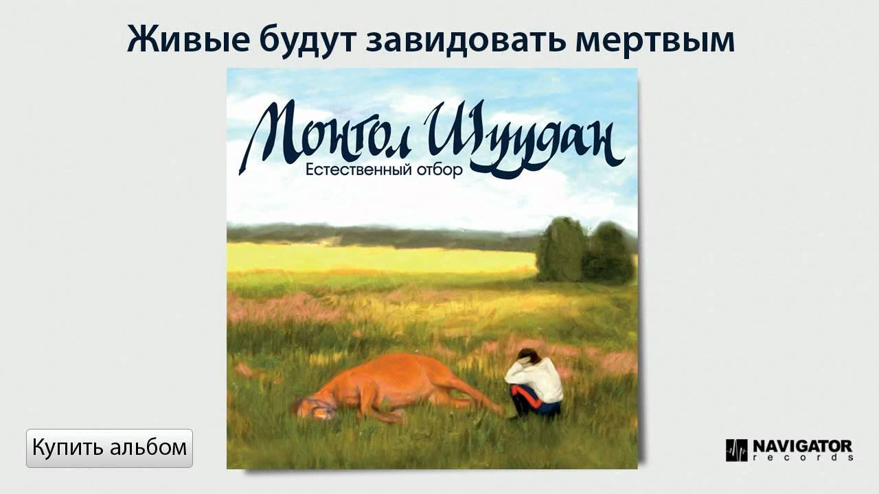 Монгол Шуудан — Живые будут завидовать мертвым (Аудио)