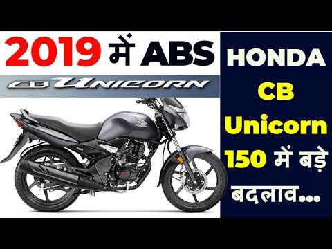 2019 Honda Cb Unicorn 150 Abs Launched All New Features Price