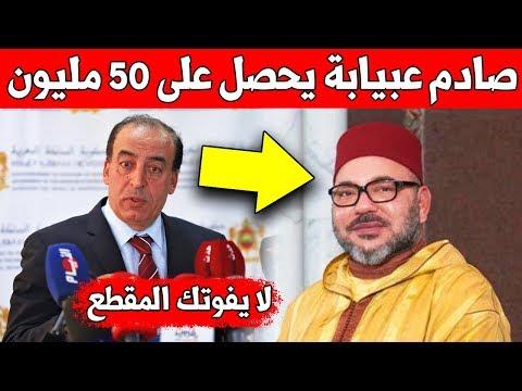 عاجل.. بعد عزله من طرف الملك حسن عبياية بحصل على 50 مليون و 3 مليون ونصر تقاعد ?