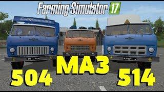 Farming Simulator 17. Обзор мода: МАЗ-504, МАЗ-514.