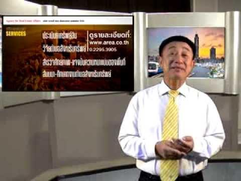 รายการบ้านและที่ดินไทย 56-12-17