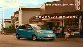 トヨタ ポルテ クオリティースモール CM Toyota Porte Quality Small Co...