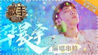 《歌手2018》华晨宇 演唱串烧 - 音乐疯子 燃炸音符- Singer 2018【歌手官方音乐频道】