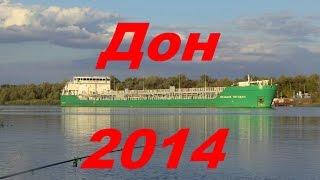 Рыбалка на Дону 2014(Дневник рыболова).