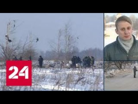 Обломки Ан-148 в Подмосковье взрывом разбросало на 30 гектаров - Россия 24