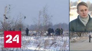 Смотреть видео Обломки Ан-148 в Подмосковье взрывом разбросало на 30 гектаров - Россия 24 онлайн