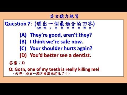 英文聽力練習 58 英檢中高級聽力範例-1 (English Listening Practice.) - YouTube