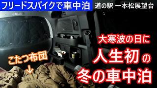 【フリードスパイクで車中泊】 大寒波の日に人生初の冬の車中泊に行ってきた