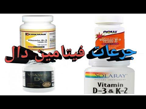 ٣٣ جرعات فيتامين دال للكبار Youtube