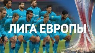 Зенит и матч в Лиге Европы 19 февраля