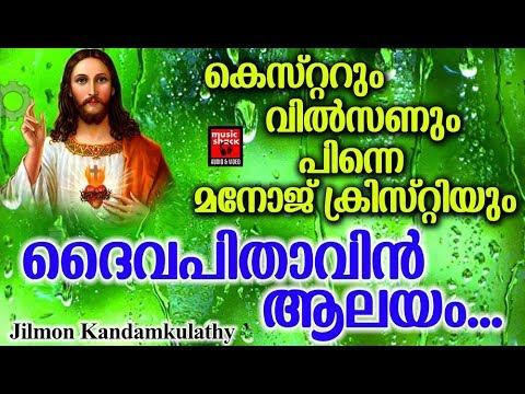 Daivapithavin Alayam # Christian Devotional Songs Malayalam 2019 # Hits of Jilmon