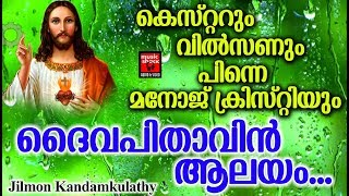 Daivapithavin Alayam # Christian Devotional Songs Malayalam 2019 # Hits of Jilmon