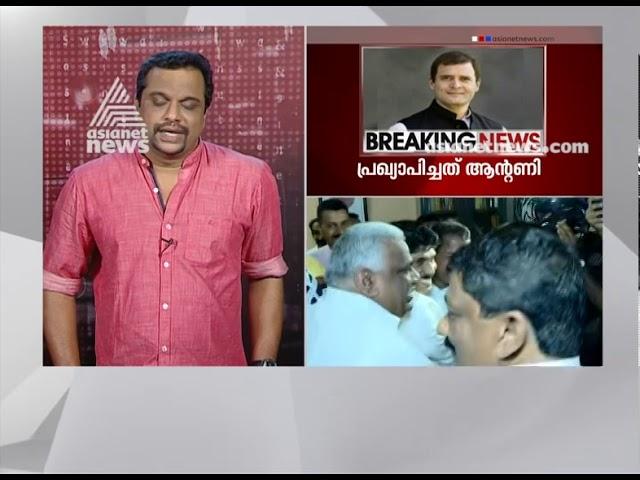 Rahul Gandhi's Lok Sabha contest : BJP to change NDA candidate in Wayanad