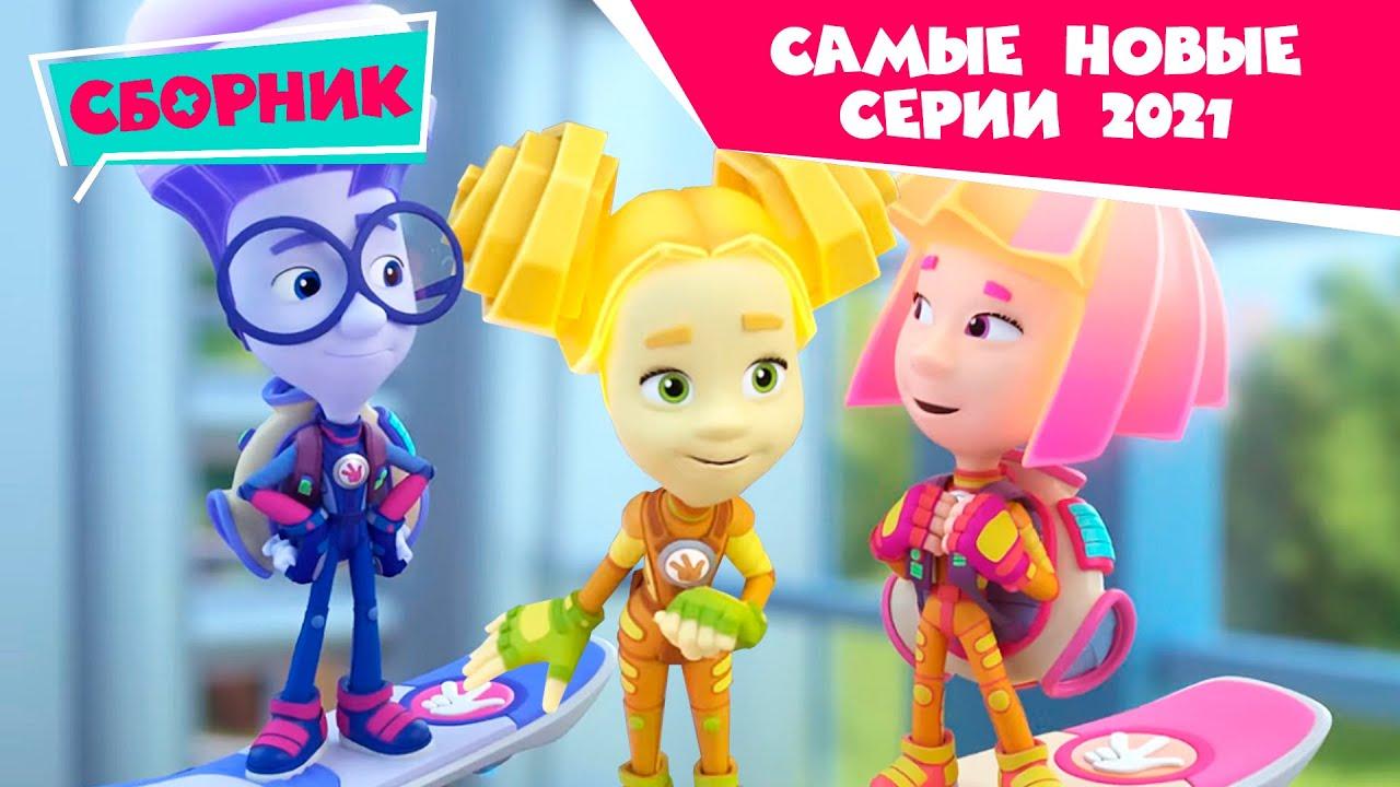 Фиксики ✌🏻💥 Все новые серии! (Подарок,  Рубашка...) - Познавательные мультики для детей