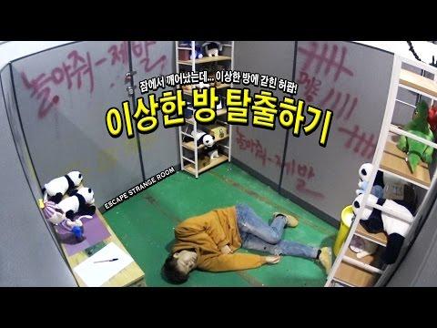 방탈출하기! 이상한 방에 갇힌 허팝은 탈출에 성공할 것인가?! (Escape strange room challenge)