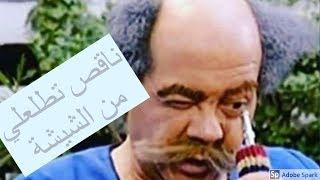 اجمل مقاطع مضحكة من فيلم معلش إحنا بنتبهدل