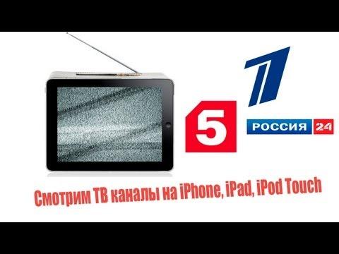 ТВ на iPad - смотреть!