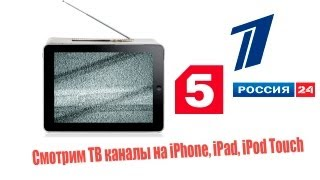 видео Журналы для iPhone, iPad, iPod