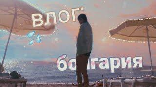 Kиркоров с нами в отеле?влог:болгария