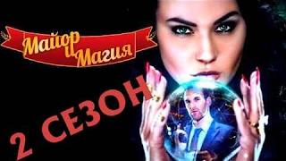 Сериал Майор и магия 2 сезон Дата Выхода, анонс, премьера, трейлер